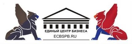 ЕДИНЫЙ ЦЕНТР БИЗНЕСА СПБ